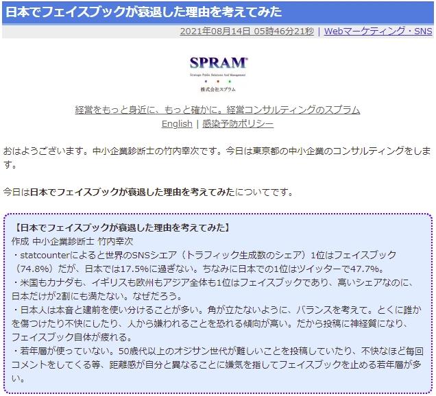 日本でフェイスブックが衰退した理由を考えてみた