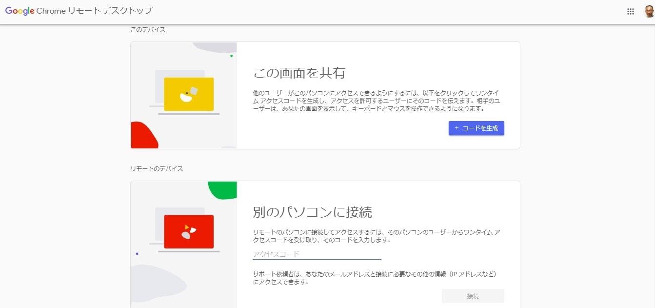 Chromeリモートデスクトップがデザイン変更