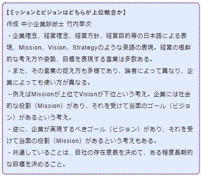 ミッションとビジョンはどちらが上位概念か