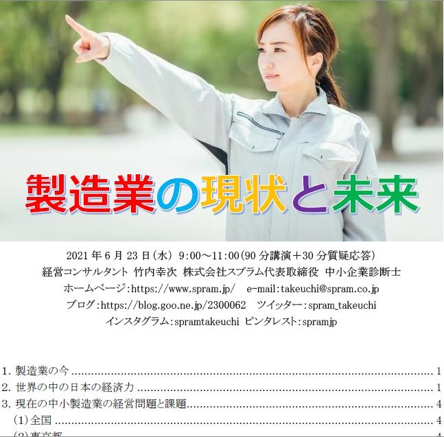 新卒採用が減少する日本の製造業