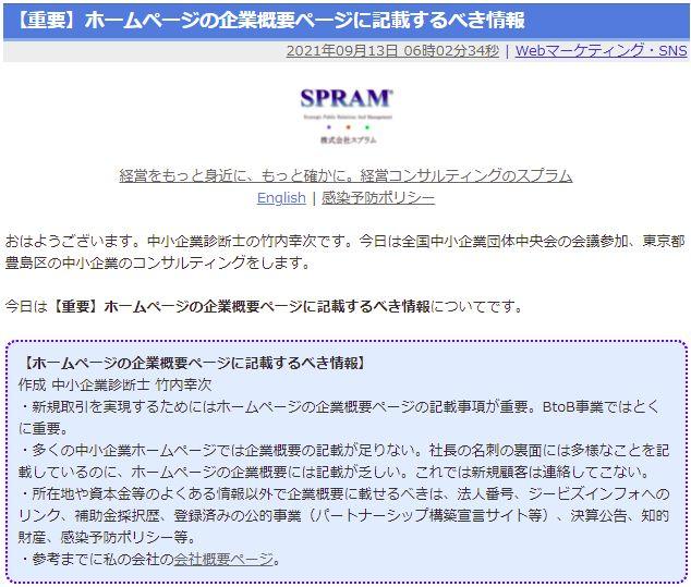 【重要】ホームページの企業概要ページに記載するべき情報