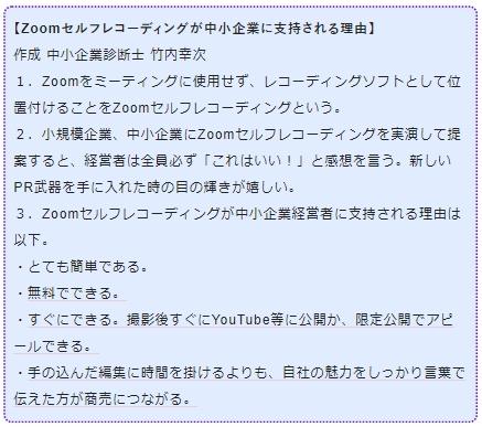 Zoomセルフレコーディングが中小企業に支持される理由