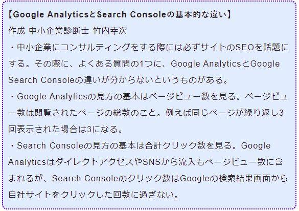 Google AnalyticsとSearch Consoleの基本的な違い