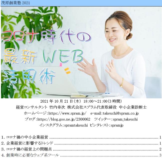 日本の未来を支える起業家になる