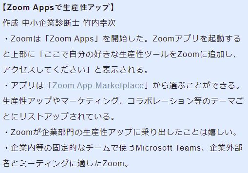 Zoom Appsで生産性アップ