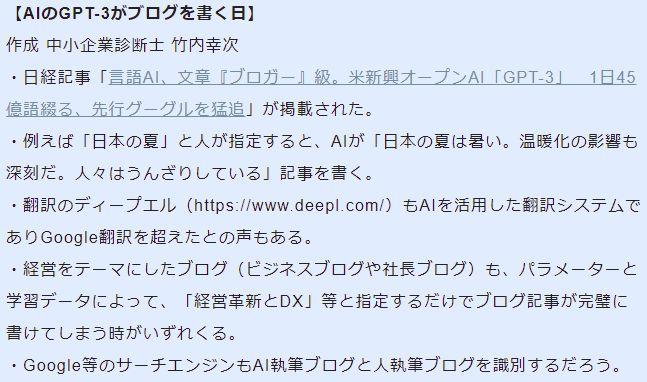 AIのGPT-3がブログを書く日