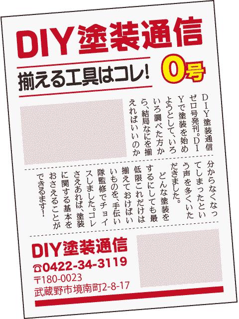 DIY塗装通信