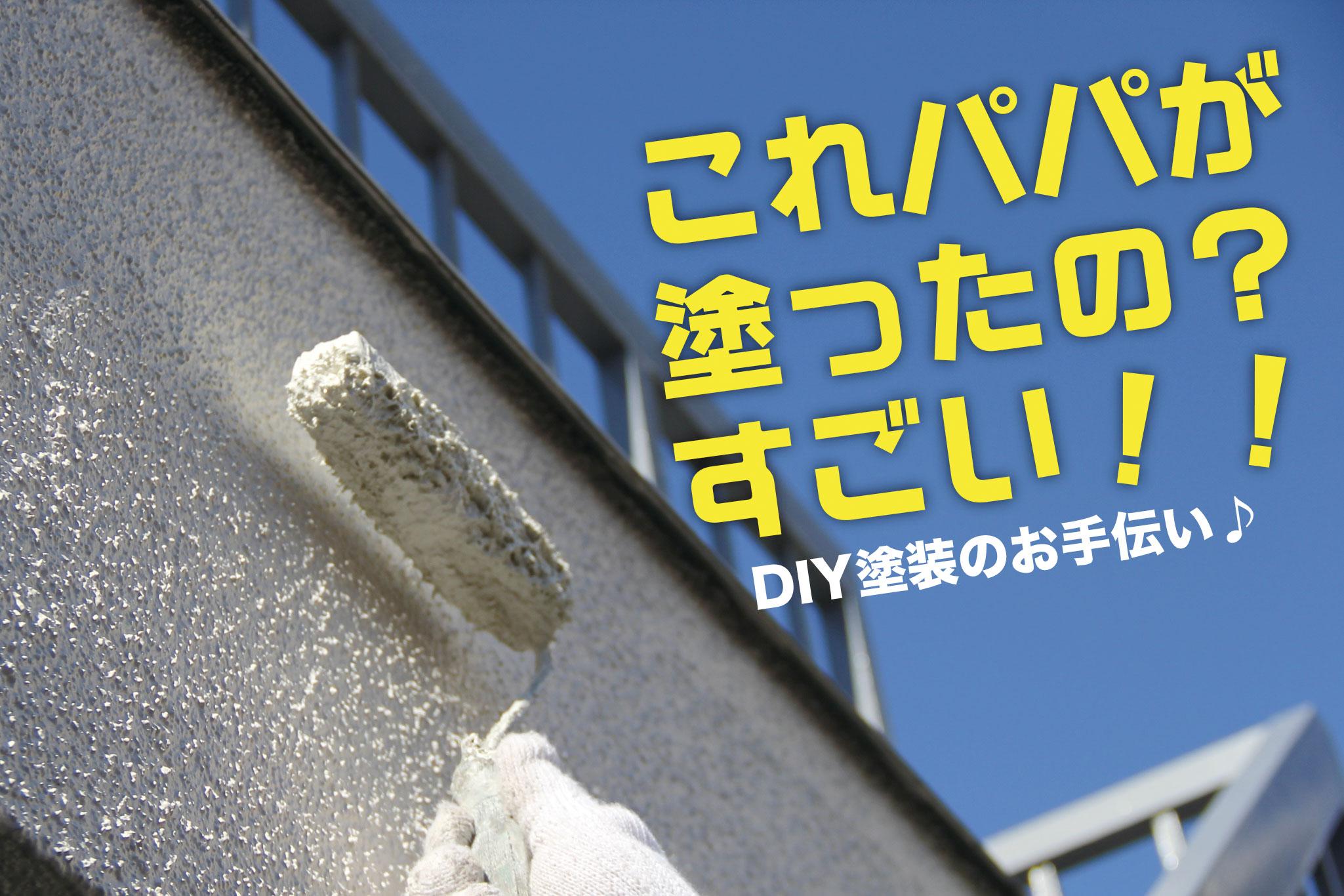 DIY塗装のお手伝い