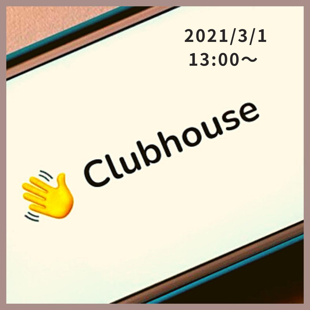 クラブハウス 【子供の便育】