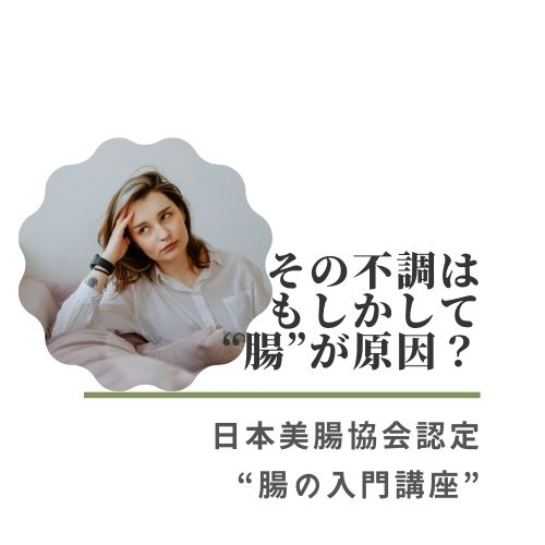 """日本美腸協会認定 """"腸の入門講座"""""""