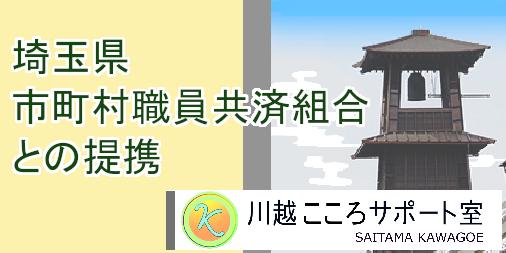 埼玉県市町村職員共済との提携