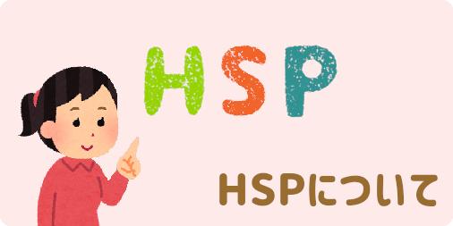 HSPについて