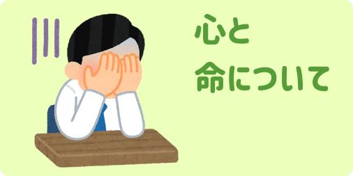 心と命について - 川越こころサポート室(埼玉)