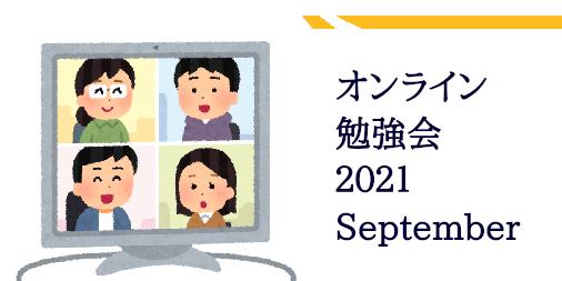 間主観理論の勉強会 2021 September