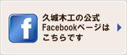 久城木工公式Facebookページ