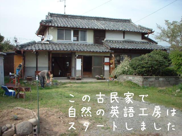 大和町の古民家でスタート