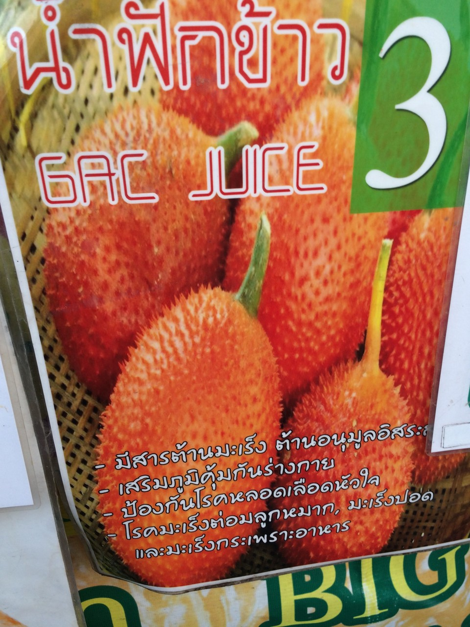 「ガク」というフルーツジュース。なんだかどこかで飲んだことあるような味だったけど、なにかは思い出せなかった。