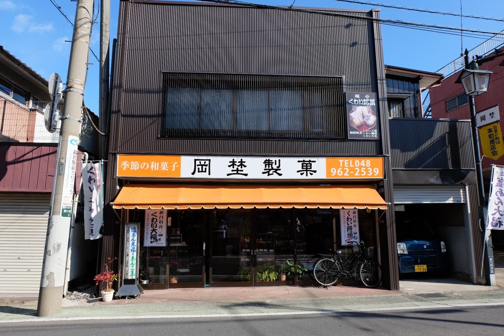 続いて岡埜製菓店へ。上生菓子の手づくり体験をします