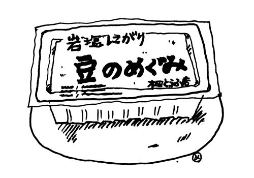 木田とうふ店/豆腐