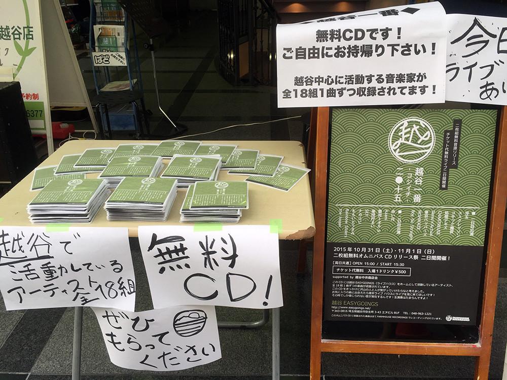 越谷一番(コシイチ)の無料CDも配布♬