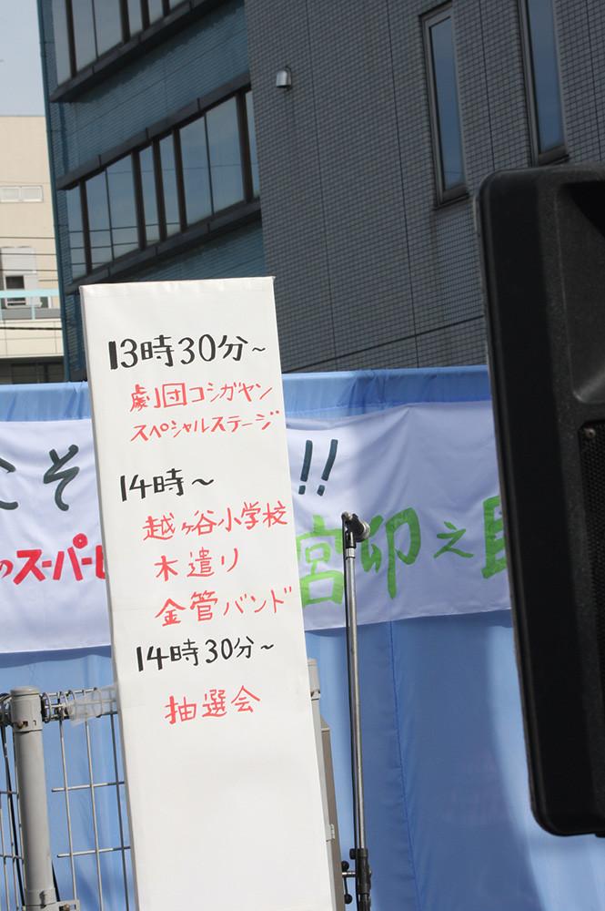 劇団コシガヤンの旗揚げプチ公演!
