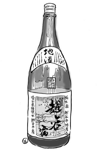 幸手屋/純米酒「越谷宿」