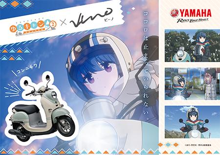 2021 ゆるキャン△×Vinoコラボ企画