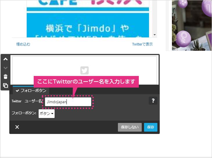 3)Twitterボタンの設置画面が表示されます。