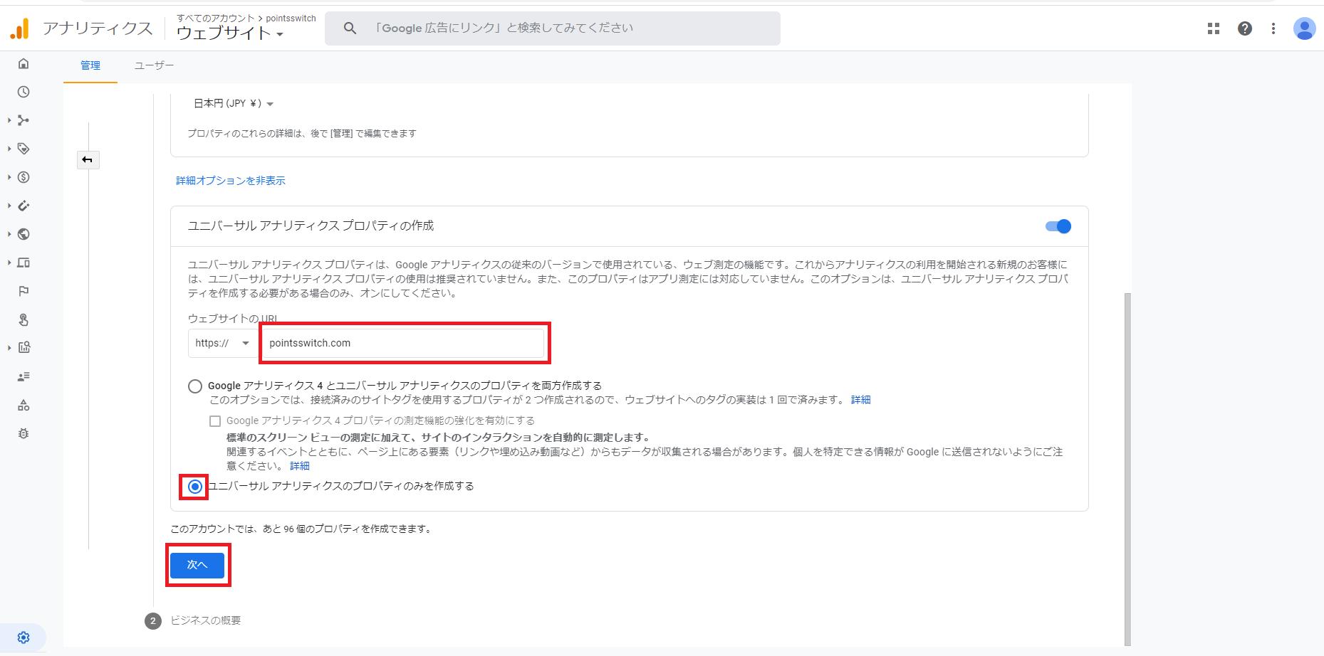 5.ホームページのドメインを入力し、「ユニバーサルアナリティクス プロパティのみを作成する」を選択し、「次へ」をクリックしてください。