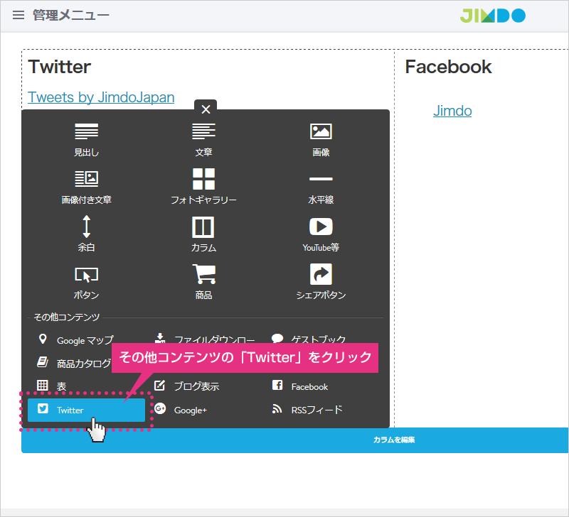 1) ボタンを設置したい箇所で「コンテンツを追加」をクリックします。