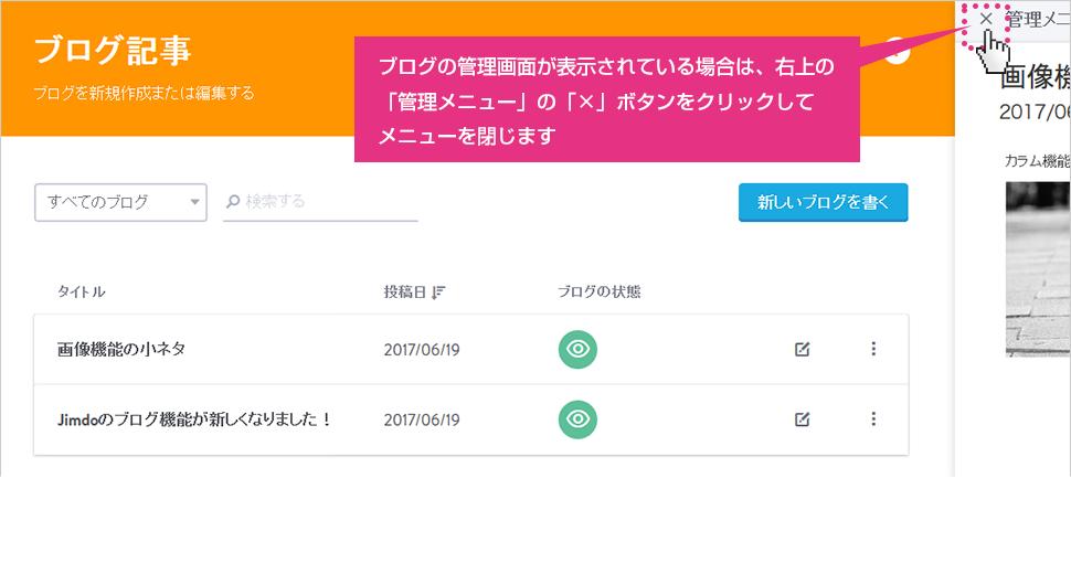 ブログの管理画面が表示されている場合は「管理メニュー」の「×」をクリック
