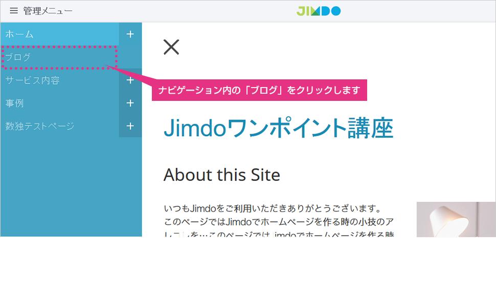 ナビゲーションから「ブログ」をクリックし、アクセス