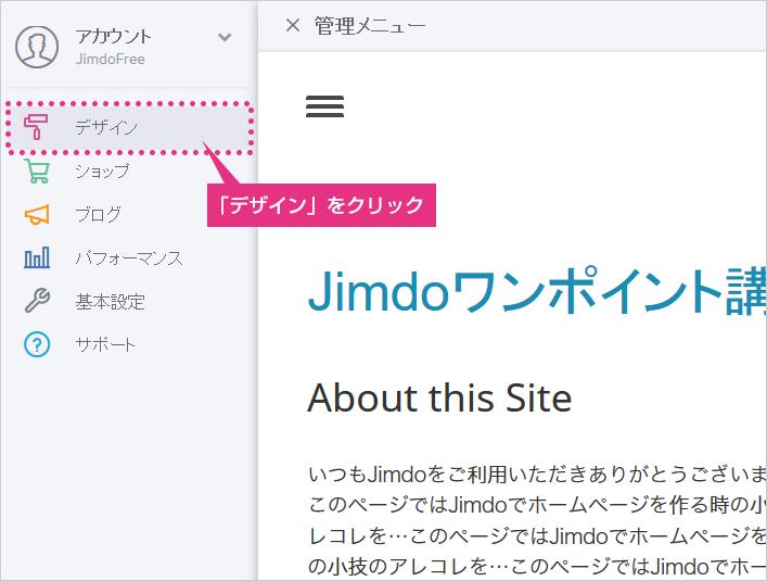 Jimdo 操作画面:タイトルを設定してみよう
