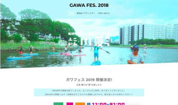 ジンドゥークリエイターのイベントユーザー事例:ガワフェス 2018