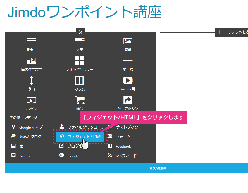 8)「ウィジェット/HTML」をクリックします。
