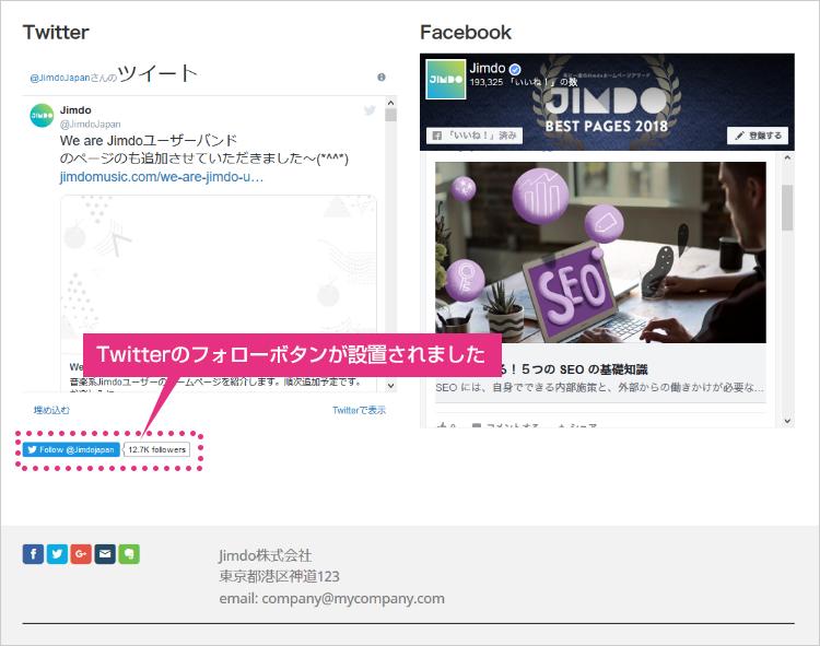 5)Twitterボタンの設置が完了しました。