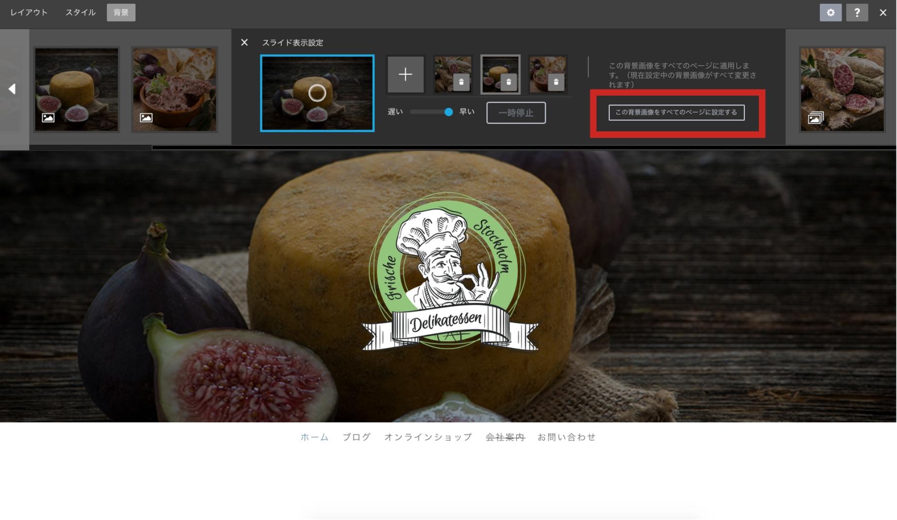 4.  画像の切り替わりスピードの調整をし、全ページに表示させる場合はボタンをクリック