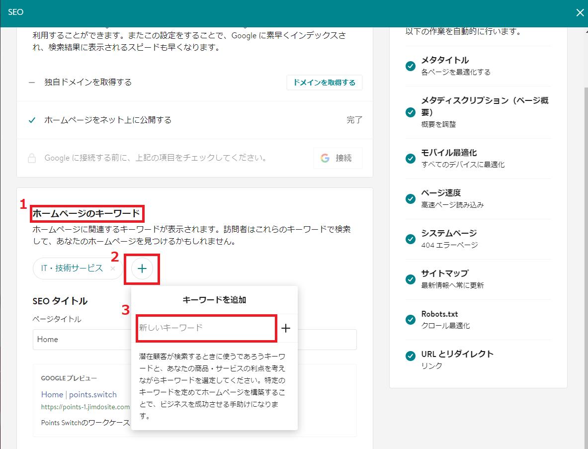 2.画像のホームページのキーワード(1)の下にある+をクリック(2)し、関連キーワードを入力(3)します。