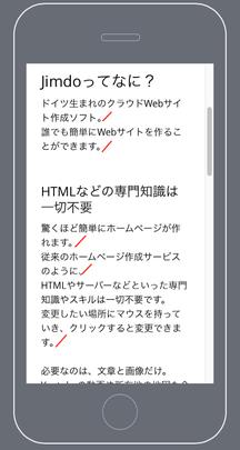 例:改行多め モバイル画面
