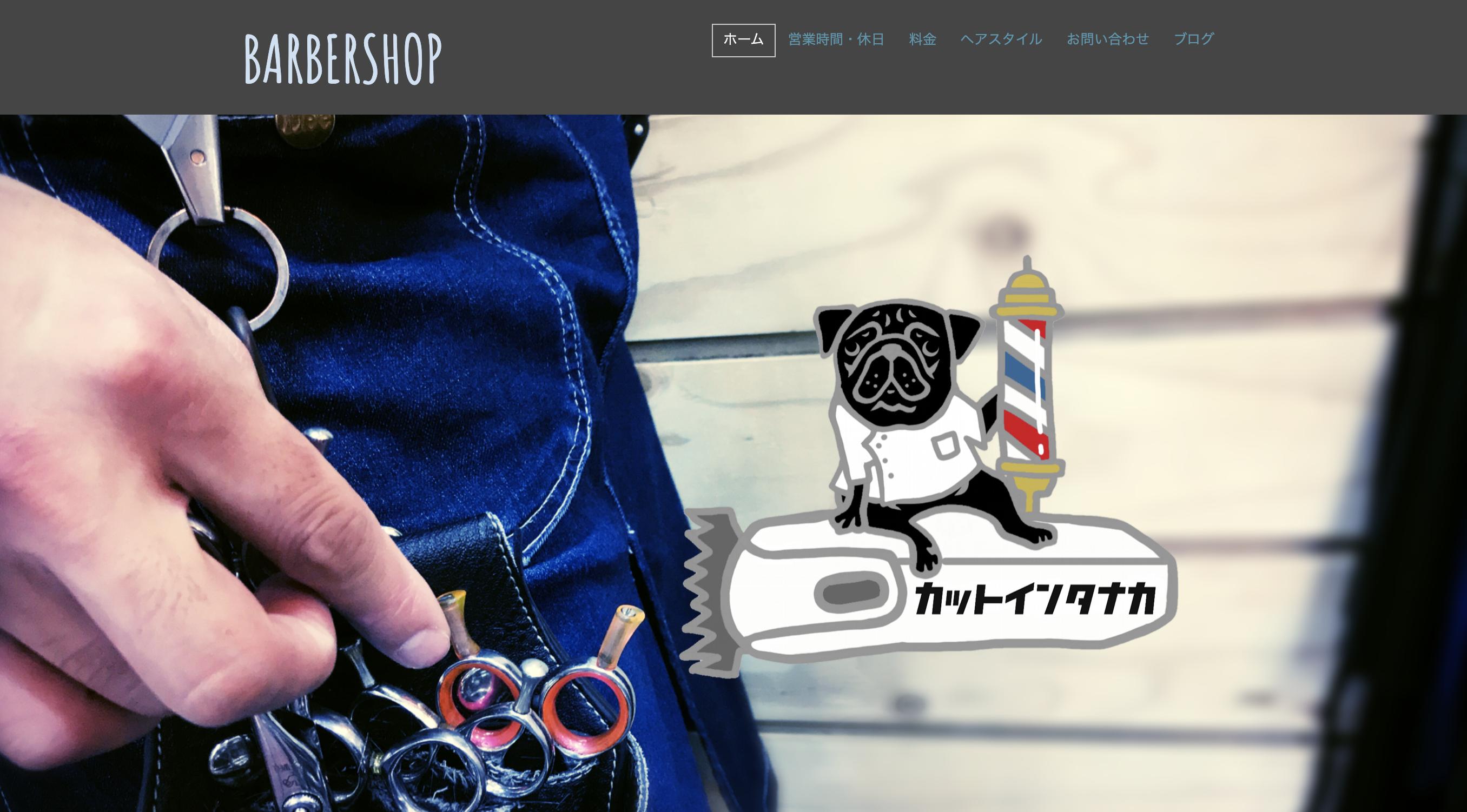 ジンドゥークリエイターの美容室ユーザー事例:cut inn tanaka