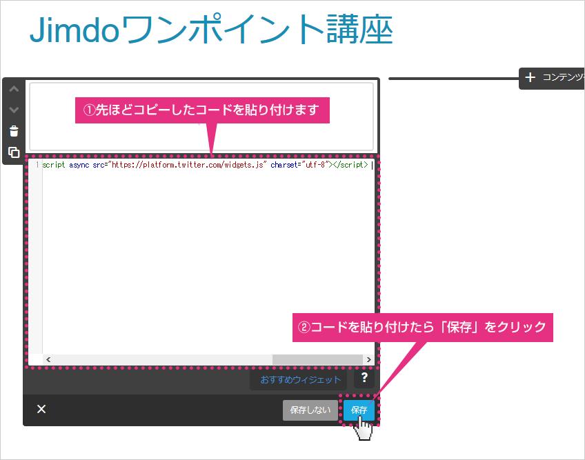 9)さきほどコピーしたコードを貼り付けて「保存」をクリックしましょう。