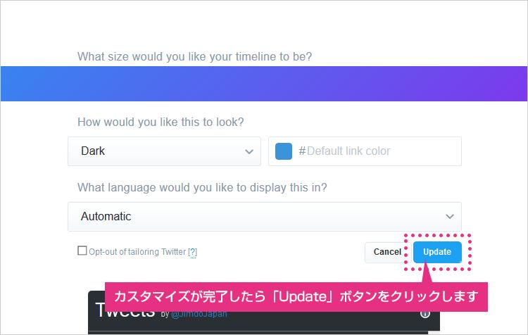 6)カスタマイズが完了したら「Update」ボタンをクリックします。
