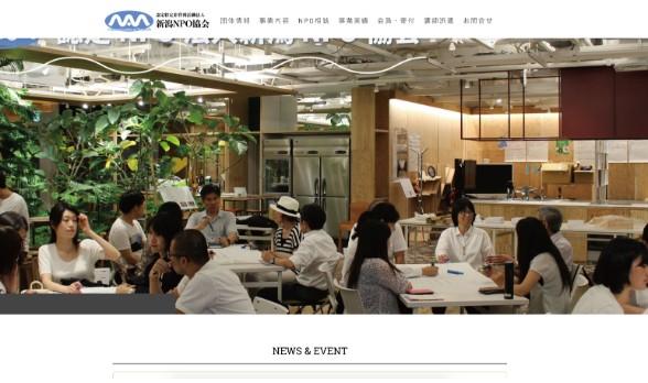 ジンドゥークリエイターのNPOユーザー事例:新潟NPO協会(NAN)