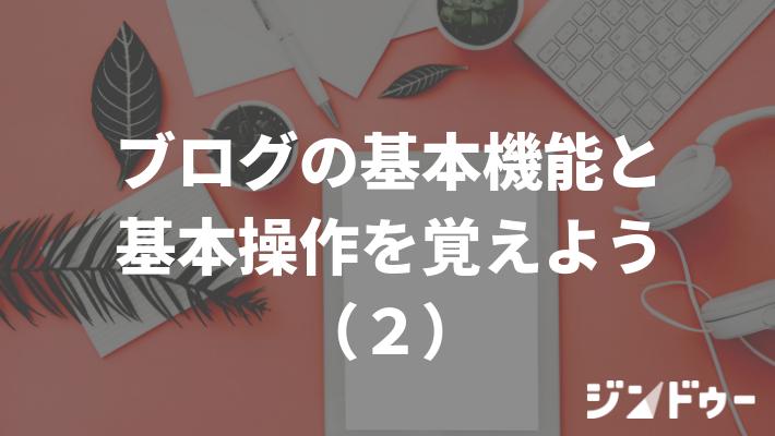 ブログ機能を活用しよう(2)