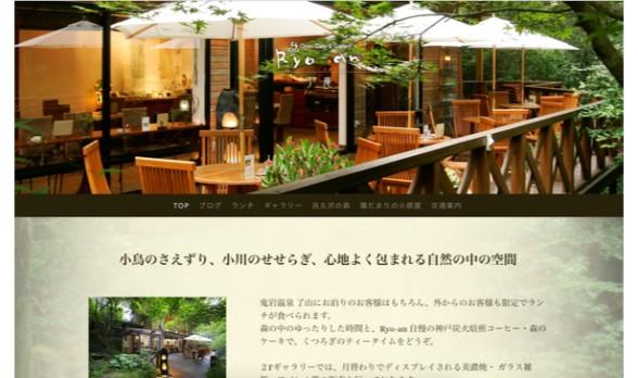 ジンドゥークリエイターのカフェユーザー事例:Ryo-an