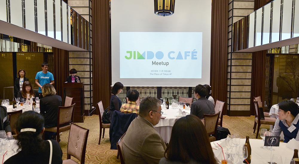 JimdoCafe Meetupに参加するJimdoCafeオーナーたち