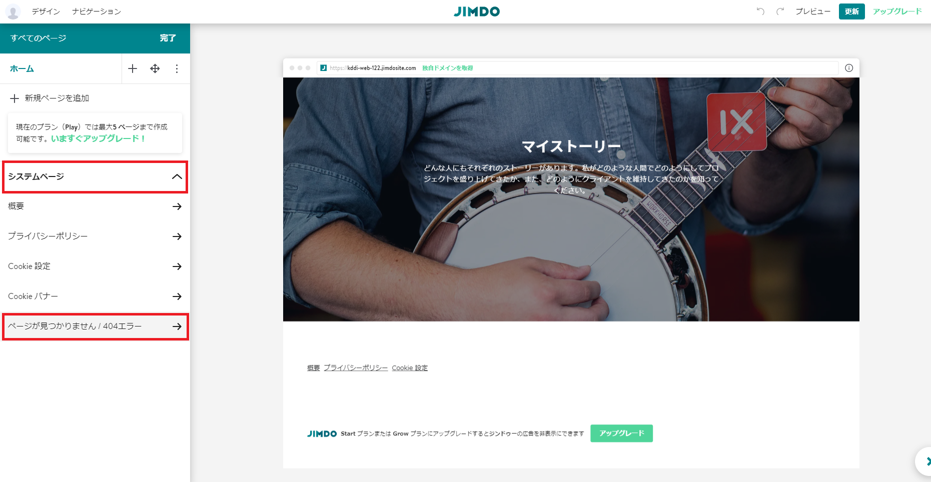 2.システムページをクリック、ページが見つかりません/404エラーを選ぶ