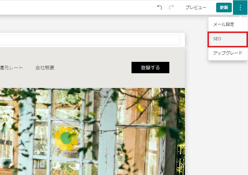1.編集画面で更新ボタンの横の黒丸が縦に3つ並んでいるボタンをクリックし、「SEO」をクリックします。