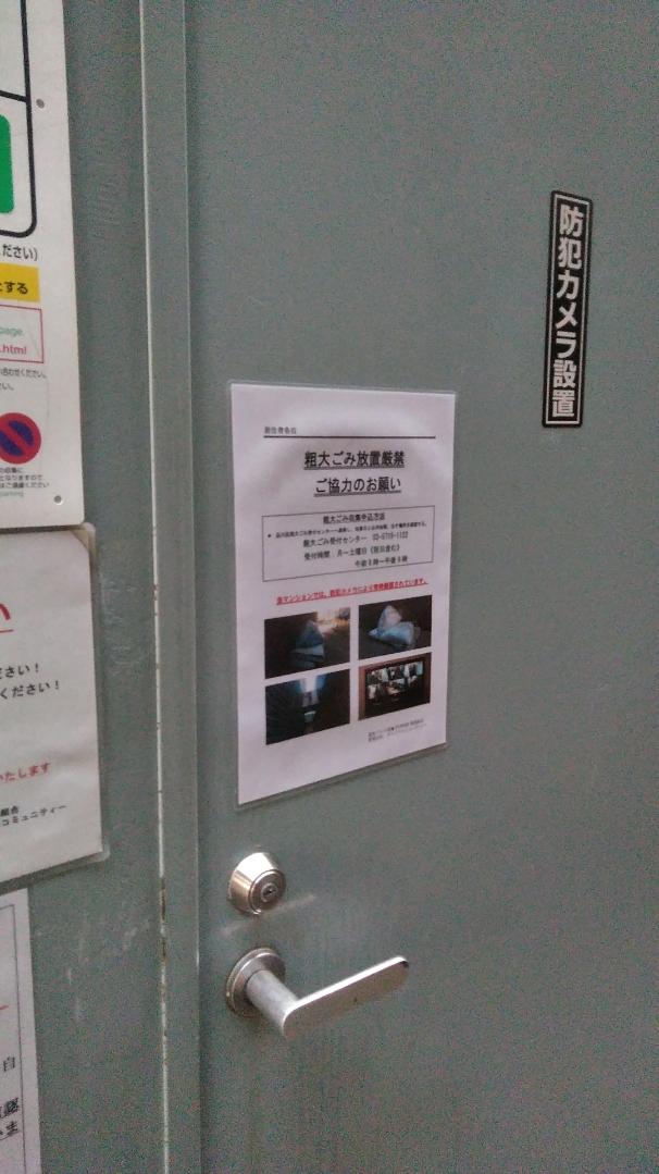 粗大ごみ放置厳禁/ご協力のお願い@菱和パレス高輪TOWER管理組合ブログ/クレアスコミュニティー