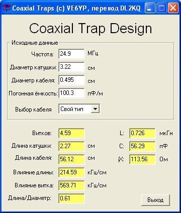 24 Mc trap